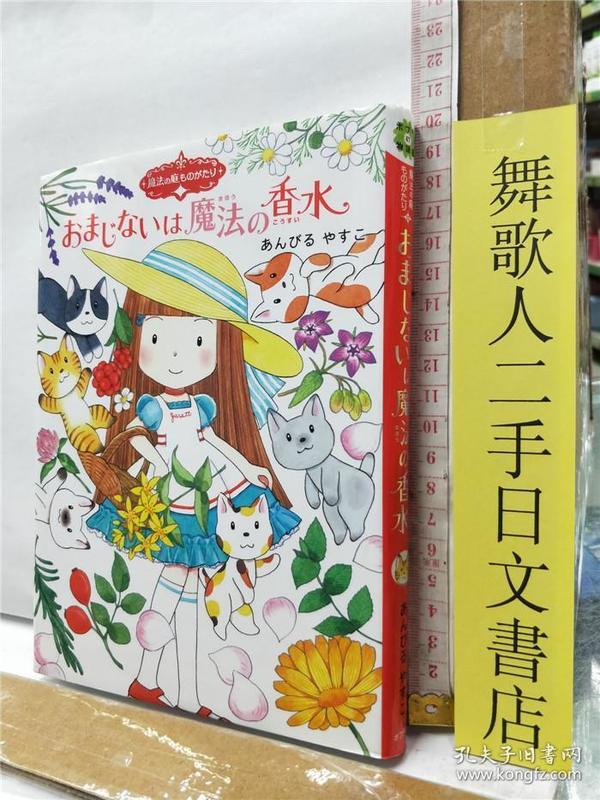 魔法の庭ものがたり 13おまじないは魔法の香水  日文原版32开硬精装儿童读物 あんびるやすこ 岩崎书店