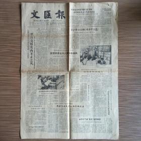文汇报 1983年7月2日 今日四版全(群众竞购《邓小平文选》、仿宋油滴黑釉瓷在闽制成、一毫米雨量可生长一斤小麦、一得阁墨厂)