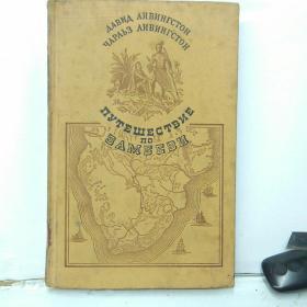 俄文  原版    赞比西河游记