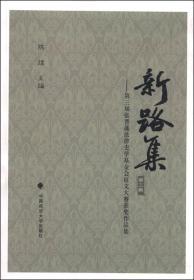 新路集(第三集):第三届张晋藩法律史学基金会征文大赛获奖作品集