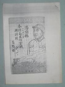 汤阴县1949年各科局工作方针与计划    复印本 复印时间不详