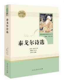 泰戈尔诗选 名著阅读课程化丛书 九年级上册