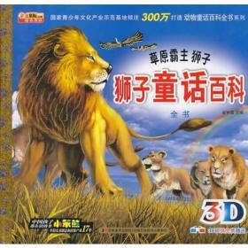 《动物童话百科全书系列-狮子童话百科全书草原霸主狮子》