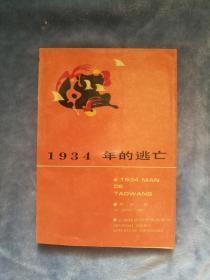 苏童 1934年的逃亡 1版1印 1988年 苏童出版的第一本书