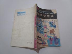 物理学传奇(少年儿童丛书)