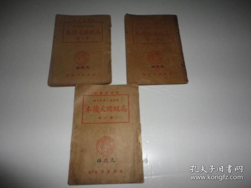 教育部审定 新学制小学教科书《高级国文读本》第一册、第二册、第三册(3本合售)