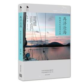 初蹈沧海——环大西洋760天