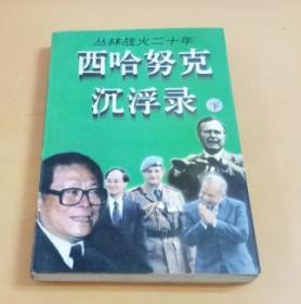 丛林战火二十年:西哈努克沉浮录(下)