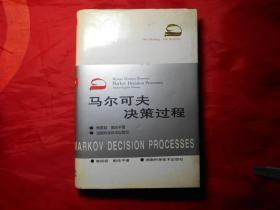 马尔可夫决策过程(硬精装,签赠本)