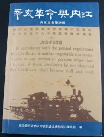 内江文史第28辑-辛亥革命与内江