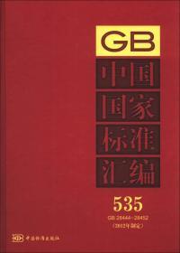 中国国家标准汇编 535 GB 28444~28452(2012年制定)