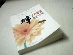 蜂产品奇方妙用(实用家庭神奇功效丛书)