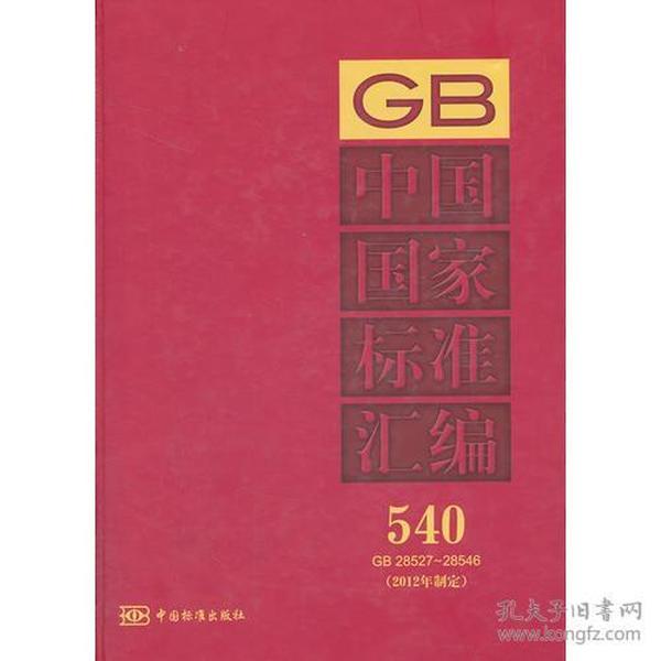 中国国家标准汇编 540 GB 28527~28546(2012年制定)