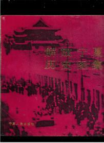 解放宁夏历史图集(12开铜版印刷品)