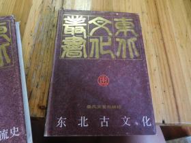 东北古文化 (东北文化丛书) 精装本