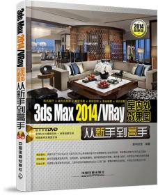 3ds Max 2014/VRay室内外效果图从新手到高手(配盘)