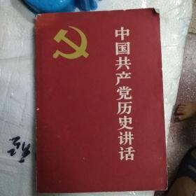 青年文库:中国共产党历史讲话