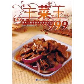 主菜王999:最可口最营养的家常菜