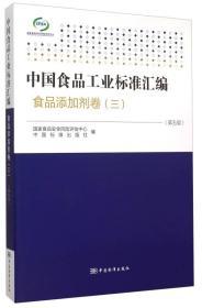 中国食品工业标准汇编 食品添加剂卷(三)(第五版)