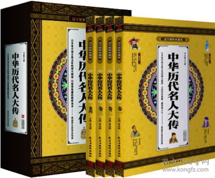 国学精粹珍藏版:中华历代名人大专(全四册)