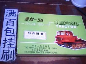 集材-50ji-cai-50拖拉机另件图册