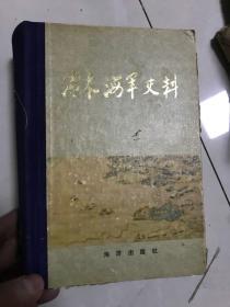 清末海军史料 (精装一册)