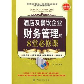 企业财务管理运作手册:酒店及餐饮企业财务管理的8堂必修课