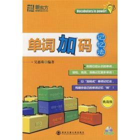 新东方大愚英语学习丛书:单词加码记忆法[ 挑战级]