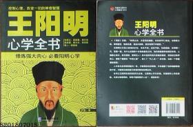王阳明心学全书(控制心理、改变一切的神奇智慧)*