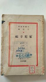 【家庭幸福】托尔斯泰著 方敬译 馆藏 竖版繁体 1949年12月三版
