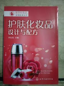 护肤化妆品 设计与配方