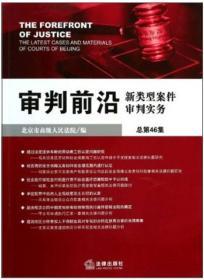 审判前沿:新类型案件审判实务(总第46集)