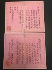 清代中期恭楷书法小镜片2开 云龙纹笺纸 应为内府之物