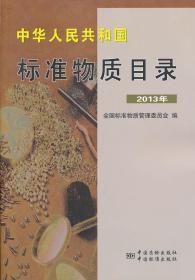 中华人民共和国标准物质目录(2013年)