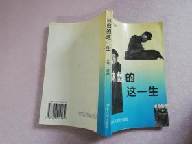 林彪的这一生【实物拍图 扉页有章】