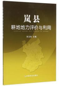 9787109182271岚县耕地地力评价与利用