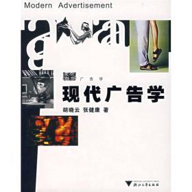现代广告学