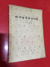 北京话单音词词汇