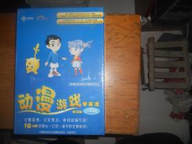 动漫游戏学英语:单词篇小学版 硬盒套装 内装15张CD 1本书 1张卡