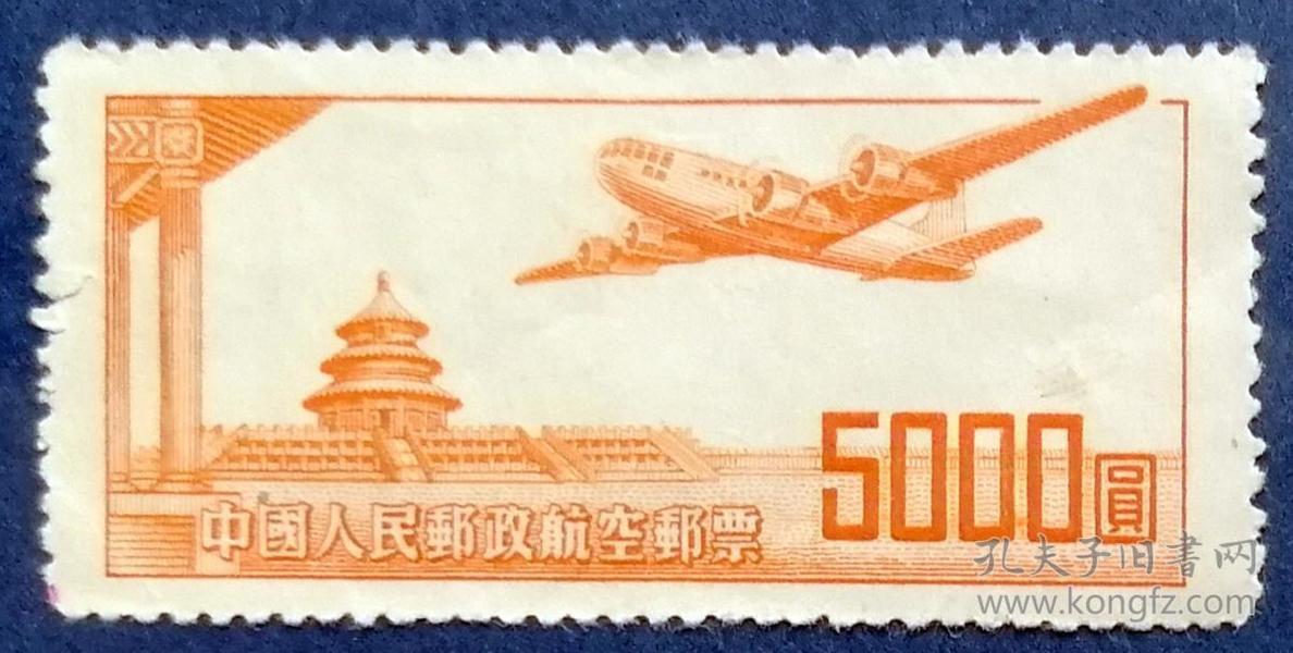 航一航空邮票(第一组)(5-3)5000圆全新邮票