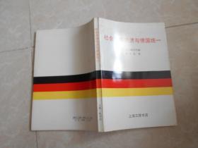 社会市场经济与德国统一