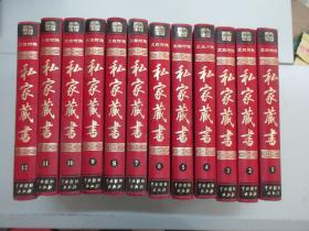 私家藏书 文白对照绣像珍藏版 精装16开12册