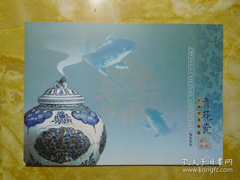2005年中国印花税票青花瓷