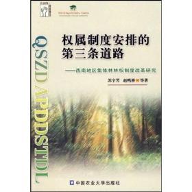 9787811176087权属制度安排的第三条道路-西南地区集体林林权制度改革研究区