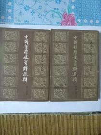 中国哲学史资料选辑 近代之部上下