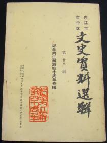 内江市市中区文史资料选辑第28辑-纪念内江解放四十周年专辑