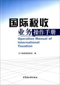 国际税收业务操作手册