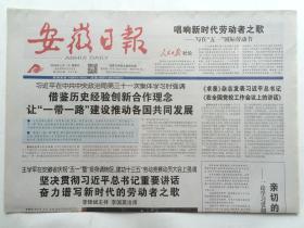 安徽日报2016年5月1日【人民日报社论:唱响新时代劳动者之歌】