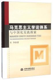 马克思主义学说体系与中国化实践探索