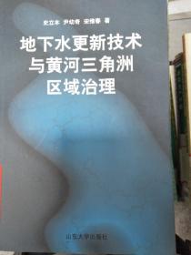 特价!地下水更新技术与黄河三角洲区域治理9787560722085
